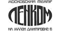 Ленком